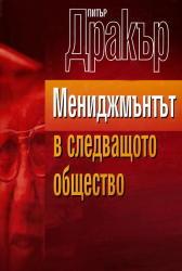 Мениджмънт в следващото общество (2006)