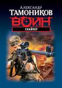 Sniper (ISBN: 9785699567348)