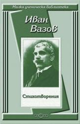 Стихотворения / Иван Вазов (2000)