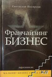 Франчайзинг Бизнес (2010)