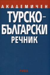 Академичен Турско-Български речник (2009)