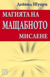 Магията на мащабното мислене (2010)
