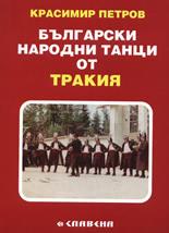 Български народни танци от Тракия (2009)