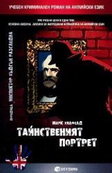 Тайнственият портрет/Учебен криминален роман на английски език (ISBN: 9789549187977)