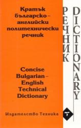 Кратък българско-английски политехнически речник (2003)