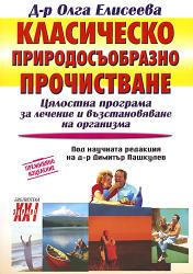 Класическо природосъобразно прочистване (2001)