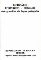 Португалско - български речник с граматика на португалски език (2004)
