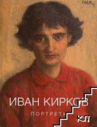Иван Кирков - Портрети (2009)
