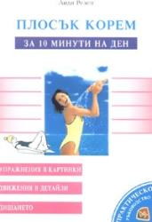 Плосък корем: За 10 минути на ден (2010)