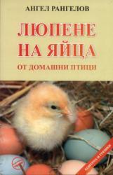 Люпене на яйца (2010)