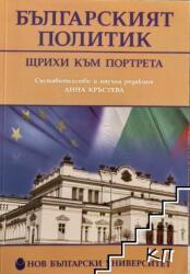 Българският политик: Щрихи към портрета (2010)