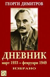 Дневник: март 1933 - февруари 1949 (2003)