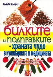 Билките и подправките - храната чудо в кулинарията и медицината (2010)
