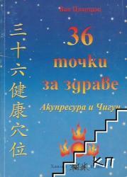 36 точки за здраве: Акупресура и Чигун (2008)