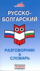 Русско-болгарский разговорник & словарь/ Грамма преводач (2010)