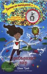 Сребърният вир, книга 2 (2010)