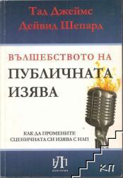 Вълшебството на публичната изява (2010)