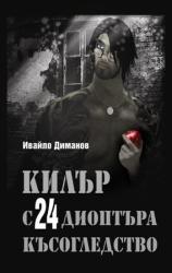 Килър с 24 диоптъра късогледство (2010)