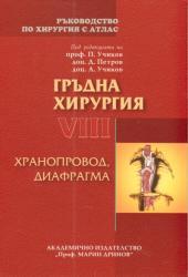 Ръководство по хирургия с атлас Т. VIII: Гръдна хирургия: хранопровод, диафрагма (2009)