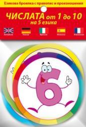 Кръгчета: Числата от 1 до 10 на пет езика (2010)