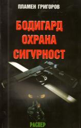 Бодигард. Охрана. Сигурност (2011)