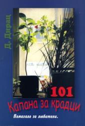 101 Капана за крадци. Помагало за любители (2011)