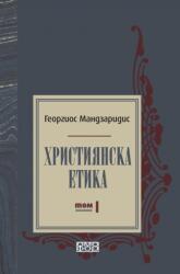 Християнска етика Т. 1 (2011)