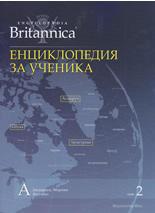 Енциклопедия за ученика - том ІІ (2011)