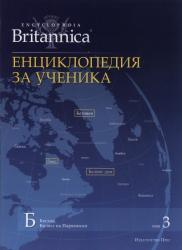 Енциклопедия за ученика - том ІІІ (2011)