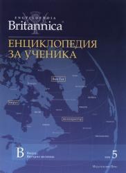 Енциклопедия за ученика - том V (2011)