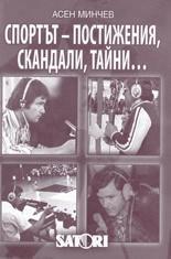 Спортът - постижения, скандали, тайни (2011)