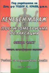 Лечебен масаж и постизометрична релаксация - обща част (2006)