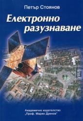 Електронно разузнаване (2011)