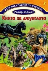 Приказка със стикери: Книга за джунглата (2011)