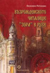 """Възрожденското читалище """"Зора"""" в Русе (2011)"""