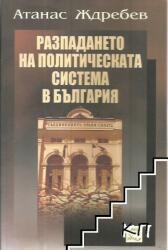 Разпадането на политическата система в България (2011)