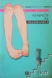 Момичето на хладилника (2011)