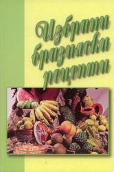 Избрани бразилски рецепти (2011)