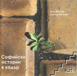 Софийски истории в кадър (2011)