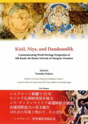 Kizil, Niya and Dandanoilik Commemorating World Heritage Designation of Silk Roads: the Routes Network of Chang'an-Tianshan (ISBN: 9784862492746)