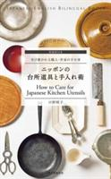 How to Care for Japanese Kitchen Utensils (ISBN: 9784416715161)