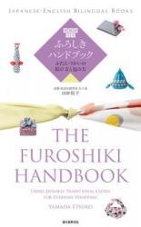 Furoshiki Handbook (ISBN: 9784416715147)