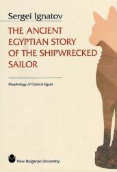 The Ancient Egyptian Story of the Shipwrecked Sailor (ISBN: 9789545359729)