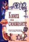 Книга на символите (2003)