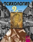 Психология за 9. клас, задължителна подготовка (ISBN: 9789540113081)