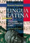 Учебник по латински език (1995)