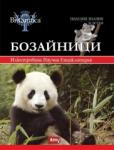 Енциклопедия Britannica, том 5: Бозайниците (2011)