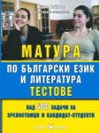 Матура по български език и литература (2011)