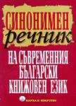 Синонимен речник на съвременния български книжовен език (1999)