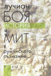 История и мит в румънското съзнание (2010)